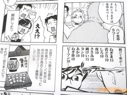 """「(""""秋吉""""は独自のメニュー展開をしている。それが一皿5本という単位)」"""
