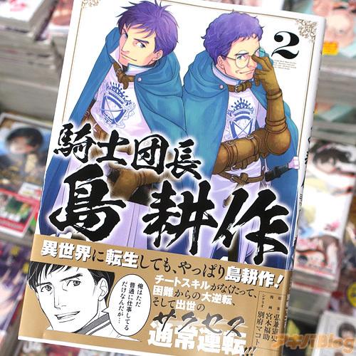 島耕作シリーズのスピンオフ漫画「騎士団長 島耕作」2巻