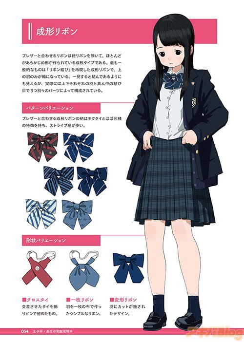 【コラム】クマノイ先生「女子中・高生の制服攻略本」を読んだら、ガチで制服について詳しくなった