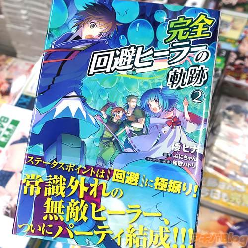 倭ヒナがコミカライズ「完全回避ヒーラーの軌跡」2巻