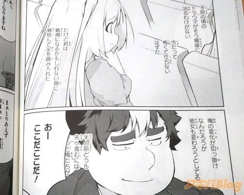 「(彼女も変わろうとしてる)」
