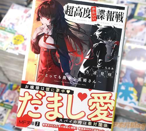MF文庫J「超高度かわいい諜報戦〜とっても奥手な黒姫さん〜」