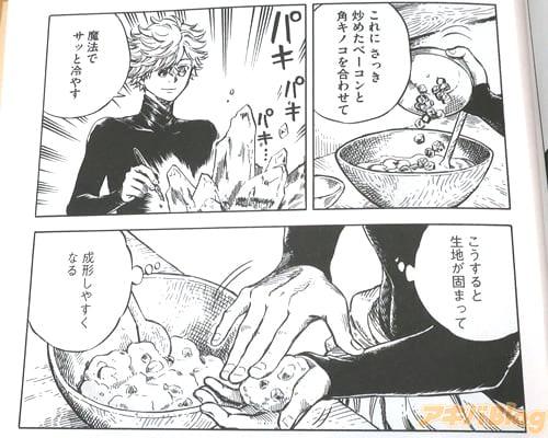 「炒めたベーコンと角キノコを合わせて、魔法でサッと冷やす」