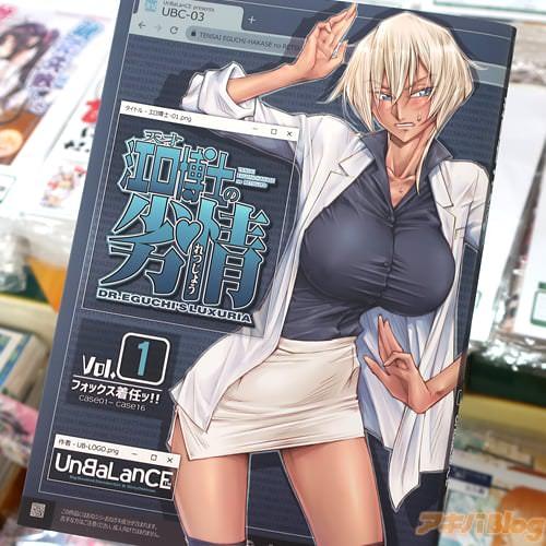 サークルUnBaLanCEの同人誌「江口博士の劣情 Vol.01」