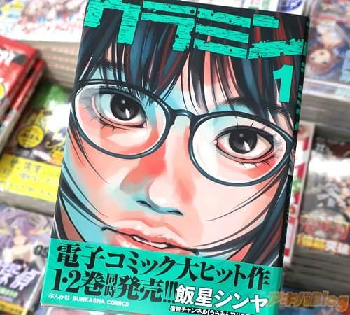 飯星シンヤの漫画「ウラミン」1巻