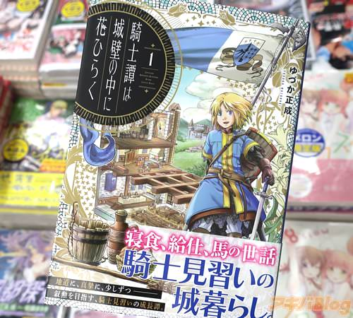 ゆづか正成の漫画「騎士譚は城壁の中に花ひらく」1巻