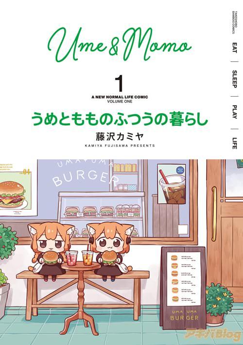 藤沢カミヤ「うめともものふつうの暮らし」1巻