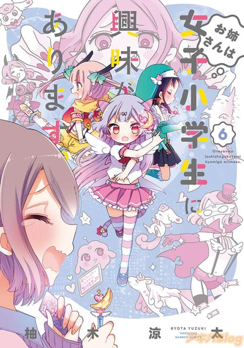 柚木涼太「お姉さんは女子小学生に興味があります。」6巻