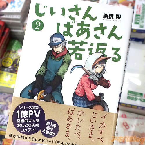 新挑限の漫画「じいさんばあさん若返る」2巻