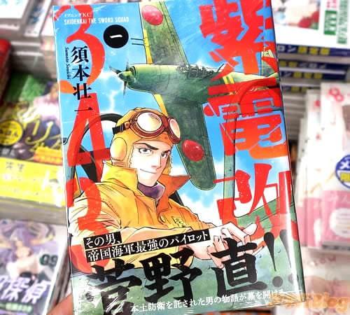 須本壮一の漫画「紫電改343」1巻