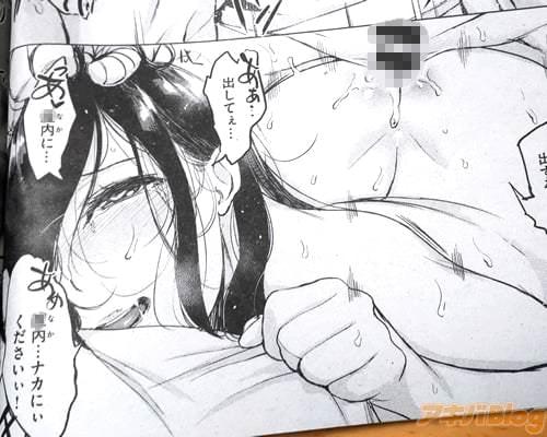 「ナカにぃくださいぃ!」