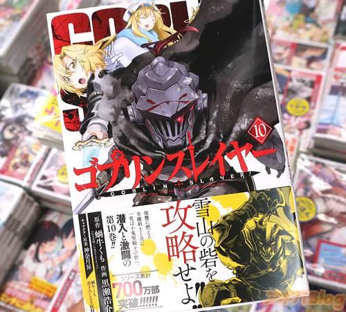黒瀬浩介がコミカライズ「ゴブリンスレイヤー」10巻