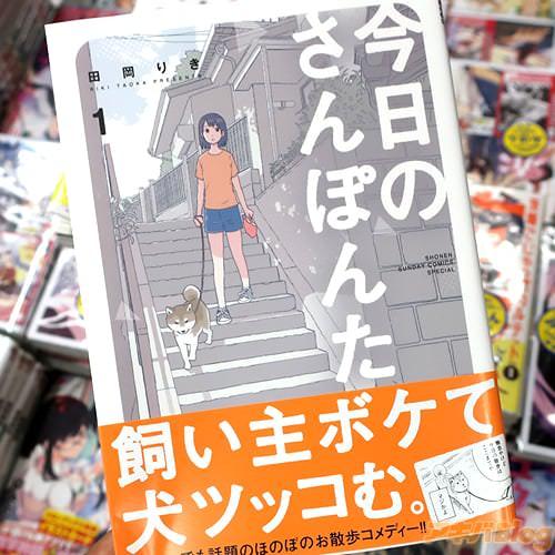 田岡りきの漫画「今日のさんぽんた」1巻