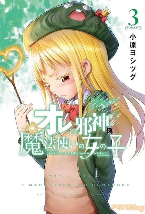 小原ヨシツグの漫画「オレと邪神と魔法使いの女の子」第3巻