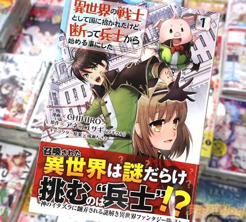 CHIHIROがコミカライズ「異世界の戦士として国に招かれたけど、断って兵士から始める事にした」1巻