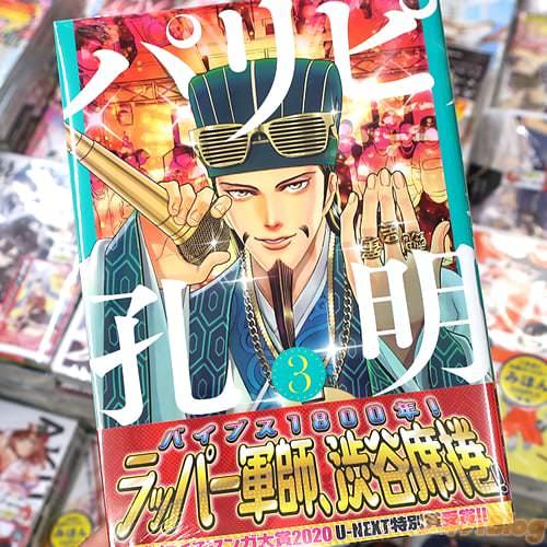 諸葛亮孔明の現代渋谷転生マンガ「パリピ孔明」3巻