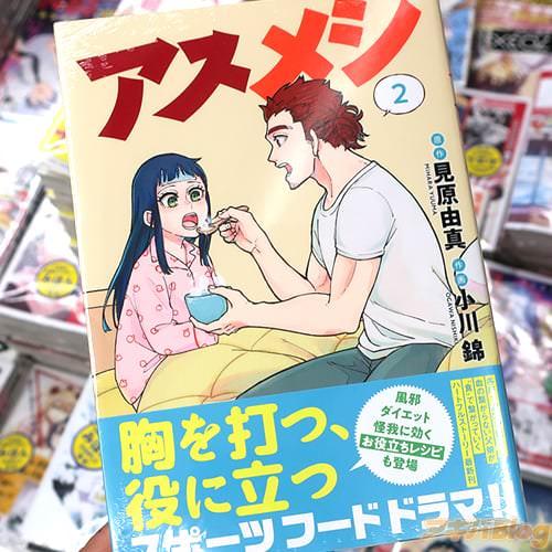 コミックス「アスメシ」2巻