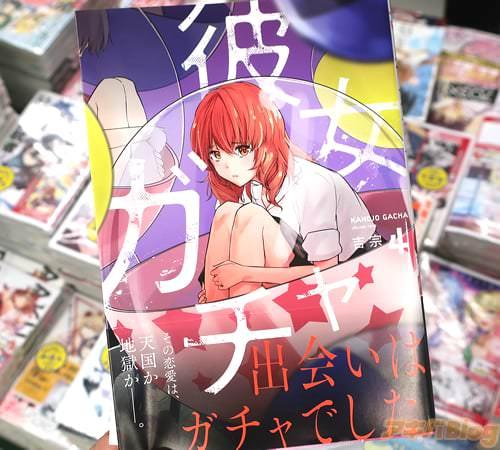 吉宗の漫画「彼女ガチャ」4巻