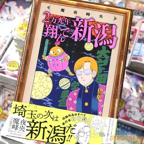 魔夜峰央の漫画「2万光年翔んで新潟」