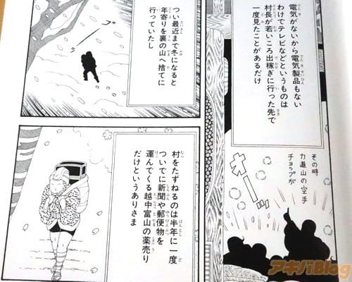 「(電気がないから電気製品もない。年寄りを裏の山へ捨てに行っていたし、村をたずねるのは越中富山の薬売りだけ)」