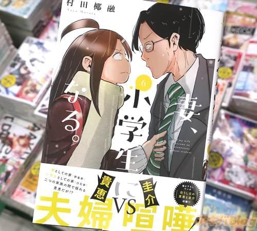 村田椰融の漫画「妻、小学生になる。」6巻