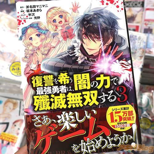 坂本あきらがコミカライズ「復讐を希う最強勇者は、闇の力で殲滅無双する」3巻