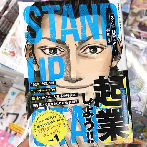 福田秀の漫画「スタンドUPスタート」1巻