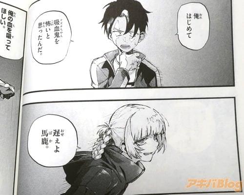 「俺はじめて、吸血鬼(ナズナちゃん)を怖いと思ったんだ」