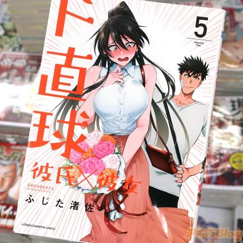 ふじた渚佐の漫画「ド直球彼氏×彼女」5巻