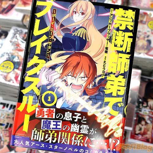 えとうヨナがコミカライズ「禁断師弟でブレイクスルー〜ボーイ・ミーツ・サタン〜」1巻