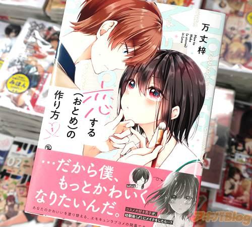 万丈梓の漫画「恋する(おとめ)の作り方」1巻
