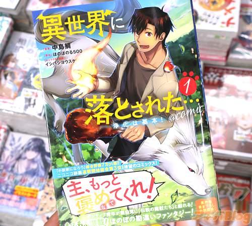 中島鯛がコミカライズ「異世界に落とされた…浄化は基本!@COMIC」1巻