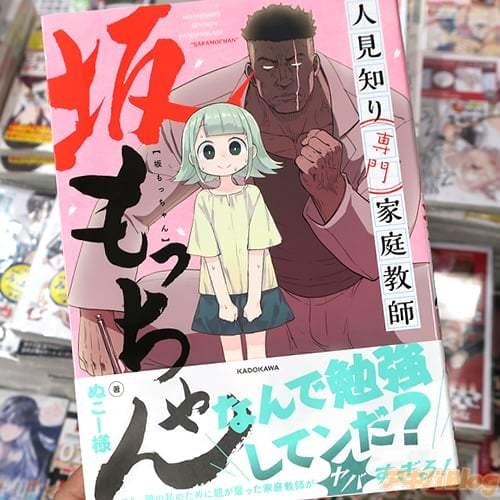 ぬこー様の漫画「人見知り専門家庭教師 坂もっちゃん」