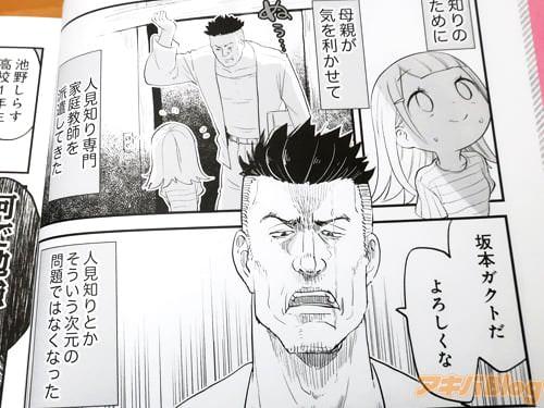 「坂本ガクトだ、よろしくな」